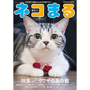 ネコまる 夏秋号 Vol.32 (タツミムック) [ムックその他]