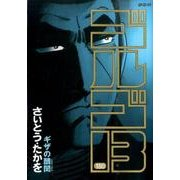 ゴルゴ13 ギザの醜聞(180): SPコミックス [コミック]