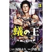 蟻の王 3(少年チャンピオン・コミックス) [コミック]