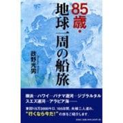 85歳・地球一周の船旅 [単行本]
