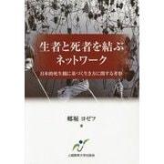 生者と死者を結ぶネットワーク―日本的死生観に基づく生き方に関する考察 [単行本]