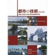 都市の技術 改訂版;2版 [単行本]