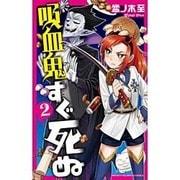 吸血鬼すぐ死ぬ 2(少年チャンピオン・コミックス) [コミック]