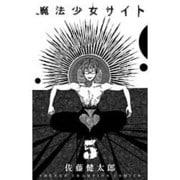 魔法少女サイト 5(少年チャンピオン・コミックス) [コミック]