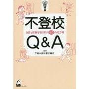 不登校Q&A―自信と笑顔を取り戻す100の処方箋(新時代教育のツボ選書〈4〉) [単行本]