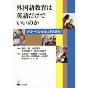 外国語教育は英語だけでいいのか―グローバル社会は多言語だ! [単行本]