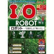 I/O (アイオー) 2016年 05月号 [雑誌]
