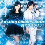 津田のラジオ「っだー!!」テーマソングCD 第二弾 Lasting Glider's Gate/青のリフレイン 通常盤 [CD]