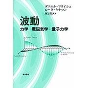 波動-力学・電磁気学・量子力学 [単行本]