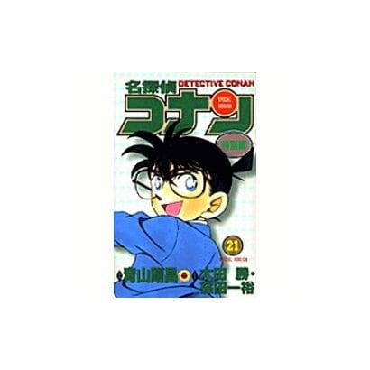 名探偵コナン 特別編<21>(てんとう虫コミックス(少年)) [コミック]