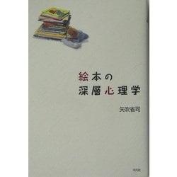 絵本の深層心理学 [単行本]