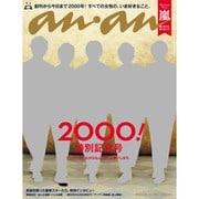 an・an (アン・アン) 2016年 4/20号 [雑誌]