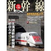 新幹線EX (エクスプローラ) 2016年 06月号 vol.39 [雑誌]