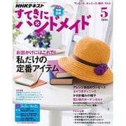NHK すてきにハンドメイド 2016年 05月号 [雑誌]