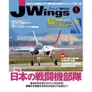 J Wings (ジェイウイング) 2016年 06月号 No.214 [雑誌]