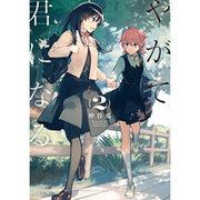 やがて君になる(2)(電撃コミックスNEXT) [コミック]