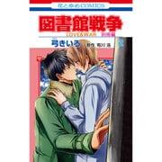 図書館戦争LOVE&WAR 別冊編 2(花とゆめCOMICS) [コミック]