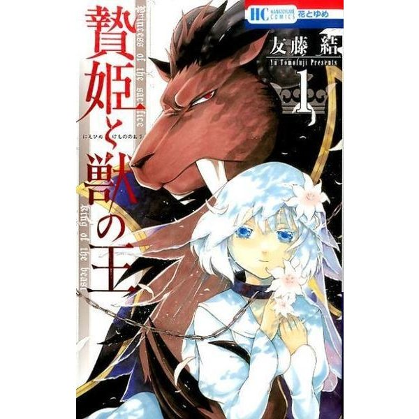 贄姫と獣の王 1(花とゆめCOMICS) [コミック]