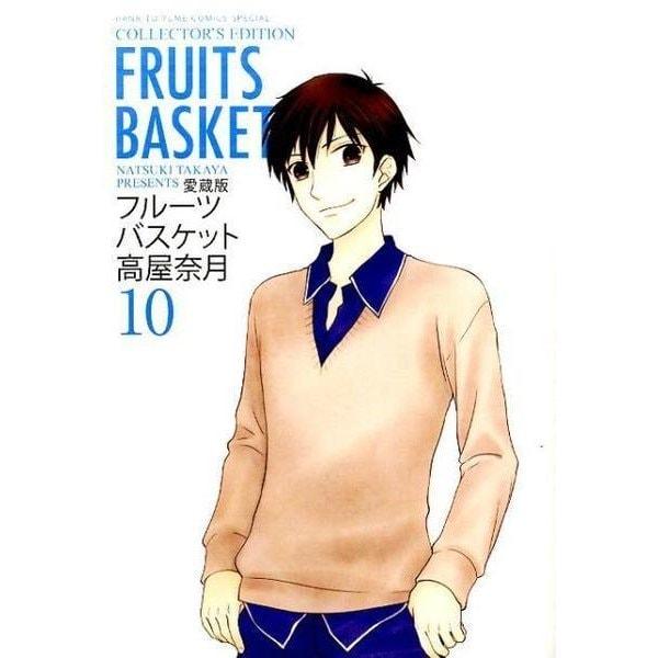 フルーツバスケット 10 愛蔵版(花とゆめCOMICSスペシャル) [コミック]