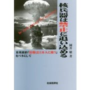 核兵器は禁止に追い込める―米英密約「原爆は日本人に使う」をバネにして [単行本]