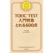 TOEIC TEST入門特急 とれる600点―新形式対応 [単行本]