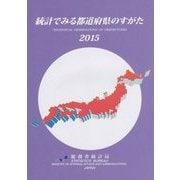 統計でみる都道府県のすがた〈2015〉 [単行本]