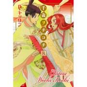 千歳ヲチコチ 8(IDコミックス ZERO-SUMコミックス) [コミック]