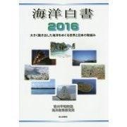 海洋白書〈2016〉大きく動き出した海洋をめぐる世界と日本の取組み [単行本]