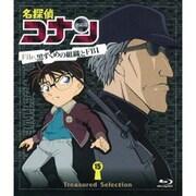 名探偵コナン Treasured Selection File.黒ずくめの組織とFBI 15