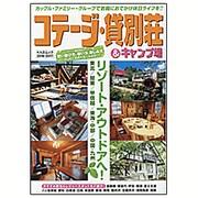 コテージ・貸別荘&キャンプ場: KAZIムック [ムックその他]