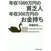 年収1000万円の貧乏人 年収300万円のお金持ち (中経の文庫) [文庫]