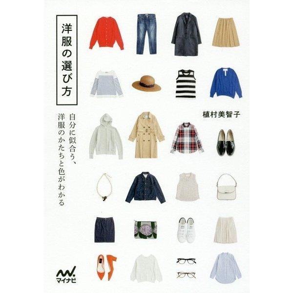 洋服の選び方 -コーディネートが広がる、つながる。 [単行本]