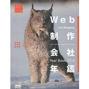 Web制作会社年鑑 2016 (Web Designing Books) [ムックその他]