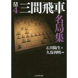 将棋戦型別名局集4 三間飛車名局集 [単行本]