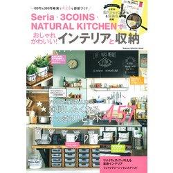Seria・3coins・NATURAL KITCHENで おしゃれかわいいインテリア&収納 [ムックその他]