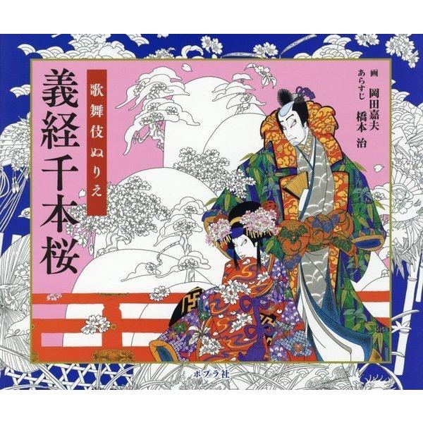 歌舞伎ぬりえ 義経千本桜 [単行本]