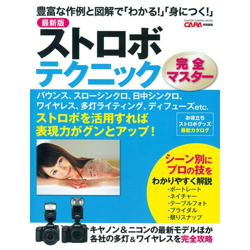 ストロボテクニック完全マスター 最新版-豊富な作例と図解で「わかる!」「身につく!」(Gakken Camera Mook) [ムックその他]