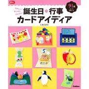 かわいい!おしゃれ!かんたん!誕生日*行事カードアイディア(Gakken保育Books) [ムックその他]