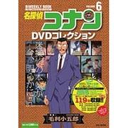 名探偵コナンDVDコレクション VOLUME6(C&L MOOK バイウィークリーブック) [ムックその他]