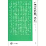 小笠原鳥類詩集 (現代詩文庫) [単行本]