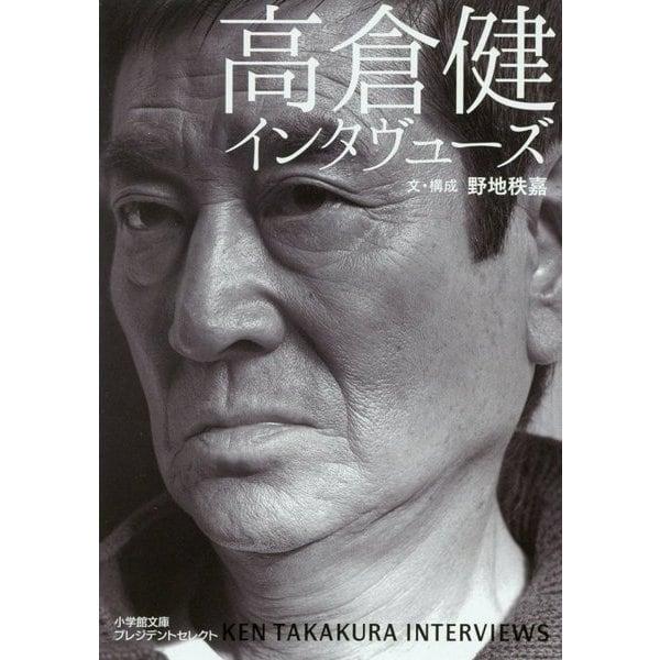高倉健インタヴューズ(小学館文庫プレジデントセレクト) [文庫]