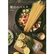 魔法のパスタ―鍋は1つ!麺も具もまとめてゆでる簡単レシピ [単行本]