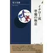 イチロー流 準備の極意 (青春新書インテリジェンス) [新書]