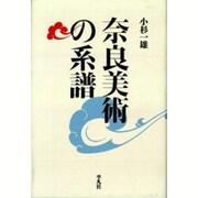 奈良美術の系譜 [単行本]