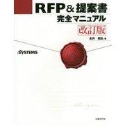RFP&提案書完全マニュアル 改訂版 [単行本]