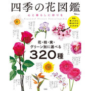 四季の花図鑑 心と暮らしに彩りを [ムックその他]