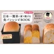 食パン型付き! 日本一簡単に家で焼ける食パンレシピBOOK [ムックその他]