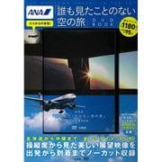 全日空「誰も見たことのない空の旅」DVD BOOK [ムックその他]