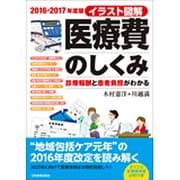 イラスト図解 医療費のしくみ〈2016-2017年度版〉 [単行本]