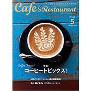 カフェ&レストラン 2016年 05月号 [雑誌]